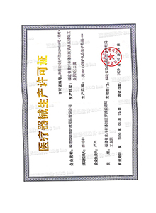 Medical Machinery Production License